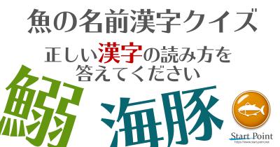 魚編のつく 難読漢字クイズ