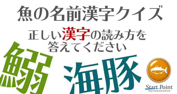 難読漢字クイズ 魚の名前編 魚編のつく難読漢字 Start Point