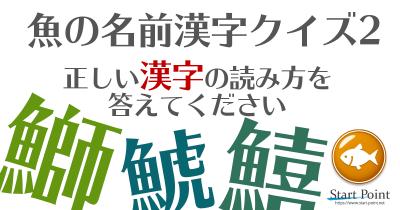 魚の名前 難読漢字クイズ2