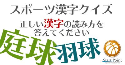スポーツ 難読漢字クイズ