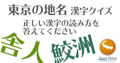 東京都の難読地名 漢字クイズ