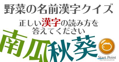 野菜の名前 難読漢字クイズ