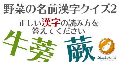 野菜の名前 難読漢字クイズ2