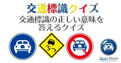道路標識試験