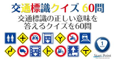 交通標識 60問テスト 自動車・原付免許対策