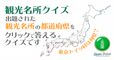 47都道府県 観光名所クイズ