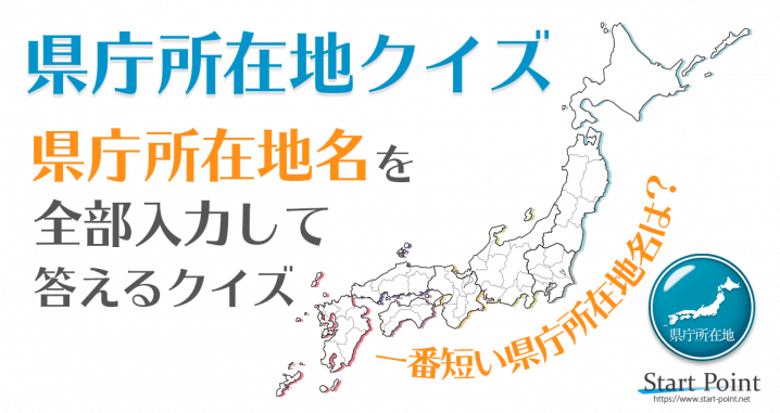 47都道府県 県庁所在地クイズ テストに答えて県庁所在を暗記