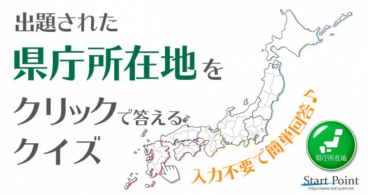 日本 地図 と 県庁 所在地