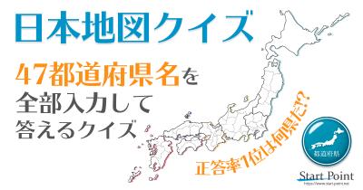 日本地図 都道府県クイズ