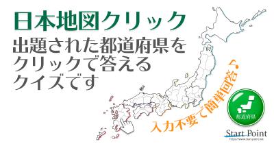 日本地図クリック