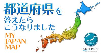 日本地図共有