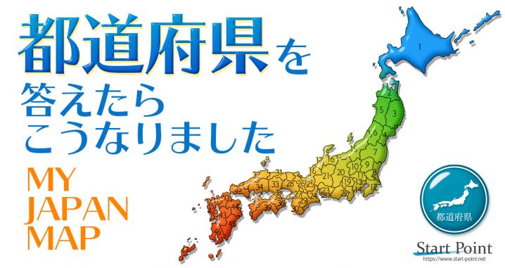 地図 都 道府県 日本