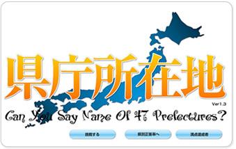 日本地図クイズまとめ|勉強に ... : 日本地図 県名 : 日本