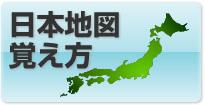 日本 日本県名地図 : 日本地図 暗記に役立つ ...