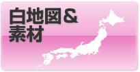 地図の暗記に役立つページ ... : 都道府県を覚える方法 : 都道府県