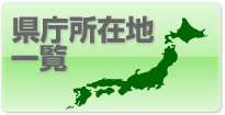 地図の暗記に役立つページ ... : 日本地図 暗記 : 日本