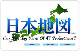 日本地図クイズまとめ|勉強に ... : おもしろ漢字クイズ : クイズ