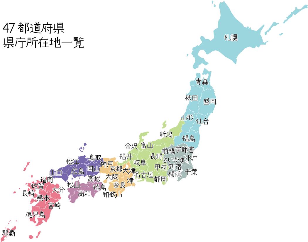 47都道府県名と地域