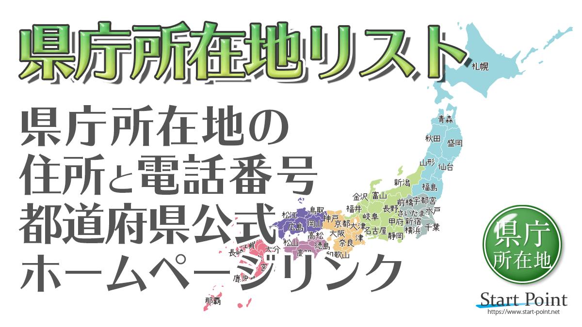 日本地図 県庁所在地 一覧