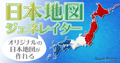 日本地図メーカー