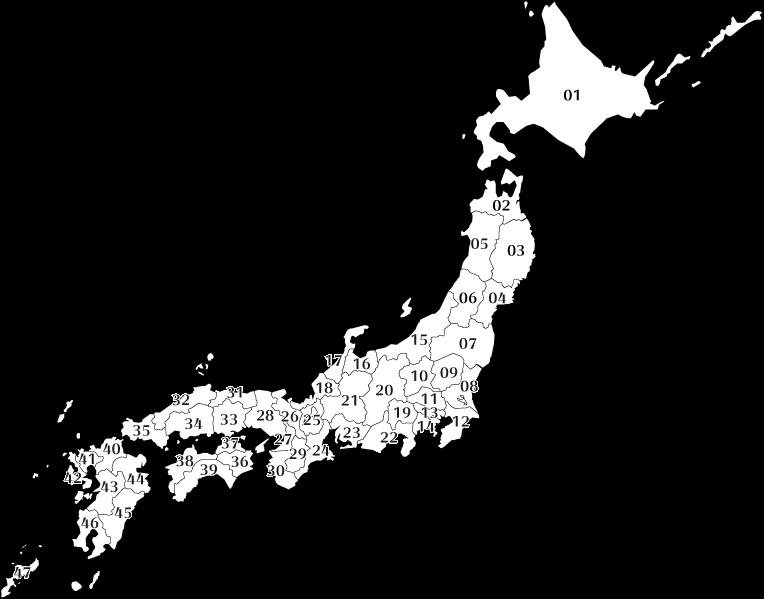 番号 都 道府県