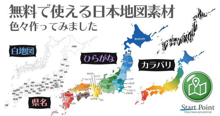 日本地図白地図プリントpdf Aiデータなどの無料素材 Start Point