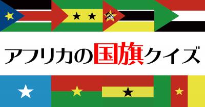 アフリカエリアの国旗