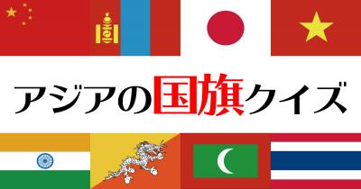 アジアエリアの国旗