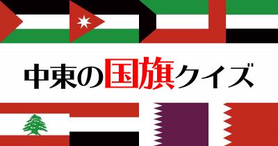 中東エリアの国旗