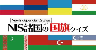 NIS諸国エリアの国旗