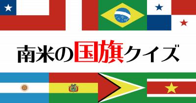 南米エリアの国旗