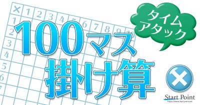 100マス掛け算