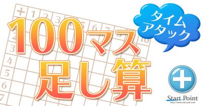 100マス足し算
