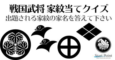 戦国武将家紋当てクイズ