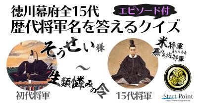 徳川幕府・歴代将軍クイズ