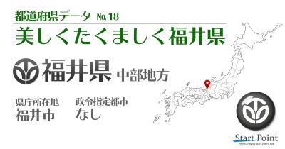 福井県統計データ
