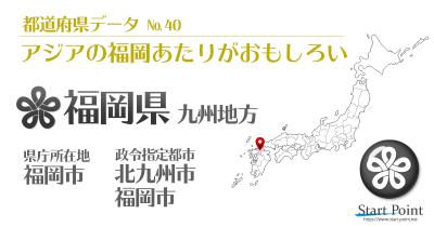 福岡県統計データ