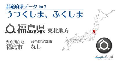 福島県統計データ