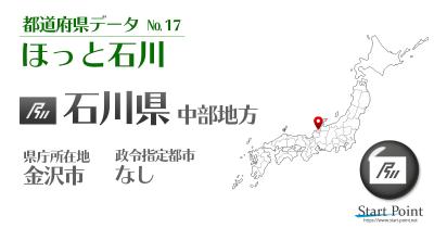 石川県統計データ