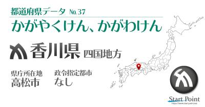 香川県統計データ