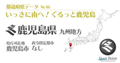 鹿児島県統計データ