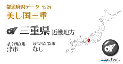 三重県統計データ