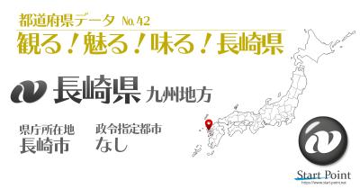 長崎県統計データ