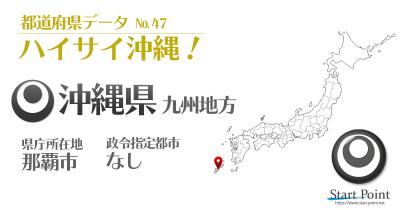 沖縄県統計データ