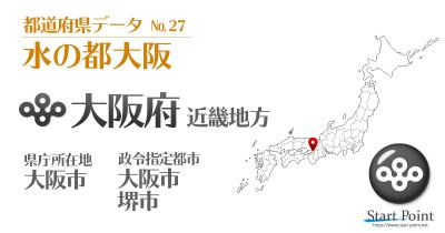 大阪府統計データ