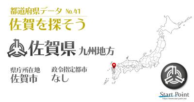 佐賀県統計データ
