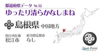 島根県統計データ
