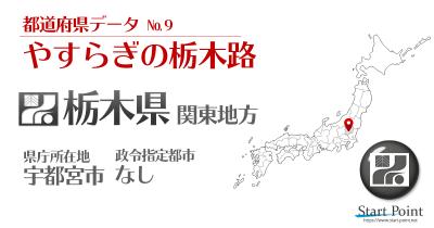 栃木県統計データ