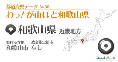 和歌山県統計データ