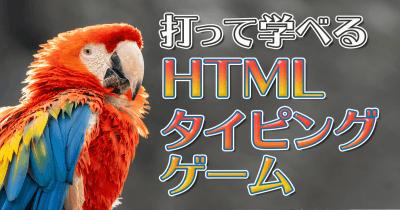 HTMLタグタイピング